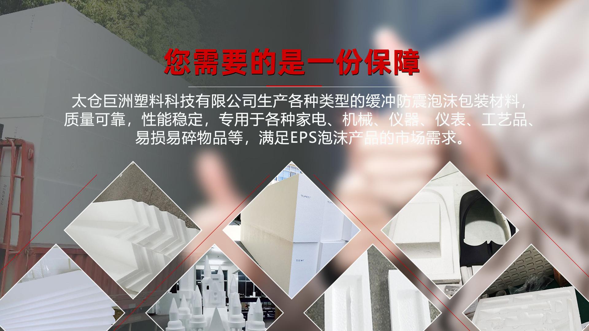 太仓巨洲塑料科技有限公司